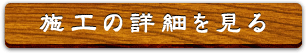 愛知県の寺院 本堂に発生の駆除事例を見る