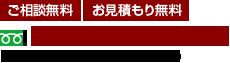 0120-390-238 ご相談無料・お見積り無料 受付時間8:00~20:00(年中無休)
